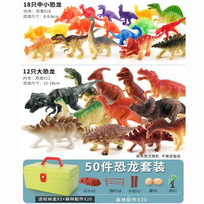 兒童恐龍玩具套裝仿真動物大號霸王龍塑膠模型三角龍小孩子男孩恐龍模型玩具-50件套恐龍【收納盒裝+森林配件+恐龍蛋】