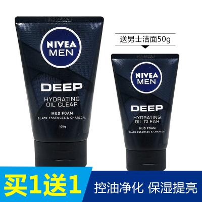 妮維雅男士深黑洗面奶控油保濕潔面泥100g深層清潔毛孔去油提亮膚色學生洗面奶
