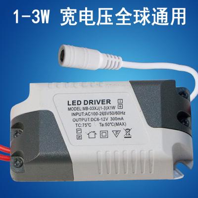 1/3*1W 4-7W古達 筒燈射燈吸頂燈驅動電源控制器啟動器 1-3W(寬電壓高檔款)DC母頭