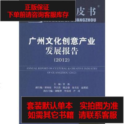 【二手8成新】广州文化创意产业发展报告 9787509736388