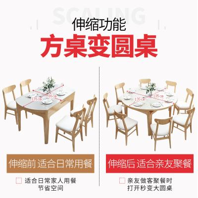 尋木匠北歐實木餐桌現代簡約餐桌椅組合小戶型伸縮折疊電磁爐家用飯桌