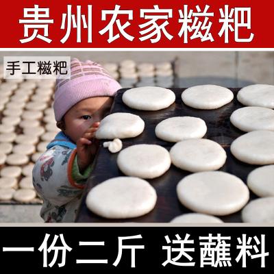 蘸料送豆面紅糖 每份2斤 1份8個 貴州特產糍粑 湖北四川興義特產農家手工原味驢打滾純糍糯米年糕條紅糖滋粑可煎炸煮烤糍果
