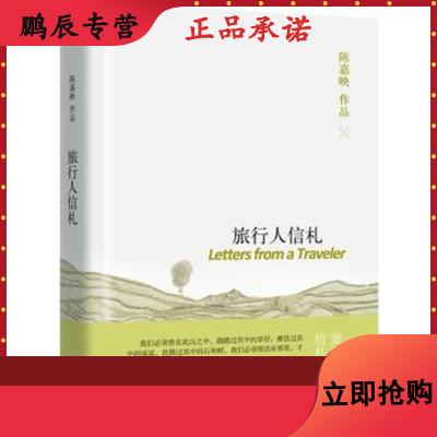旅行人信札 陳嘉映 華夏出版社