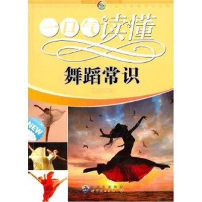 一口氣讀懂常識叢書:一口氣讀懂舞蹈常識 9787510015465