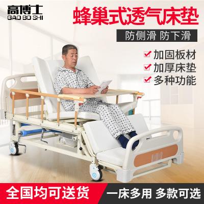 高博士(GAO BO SHI)高博士 護理床家用老人帶便孔多功能病床癱瘓病人大小便醫用床 D06至尊款