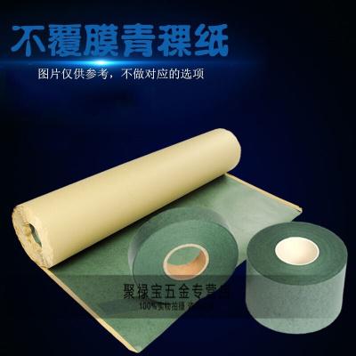 覆膜青殼紙/青稞紙加工/青稞紙密封墊/0.1/0.15/0.2/0.25/0.3/0.5 0.25mm厚*一平方*單面膠