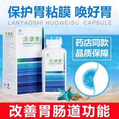 活謂素牌得而樂膠囊 250mg/粒*135粒/瓶 改善胃腸道功能藻類適宜輕度胃粘膜損傷者