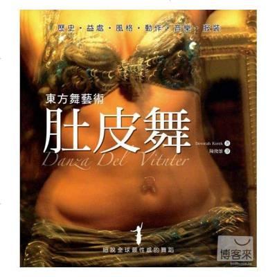 正版 東方舞藝術-肚皮舞:細說全球的舞蹈 和平國際