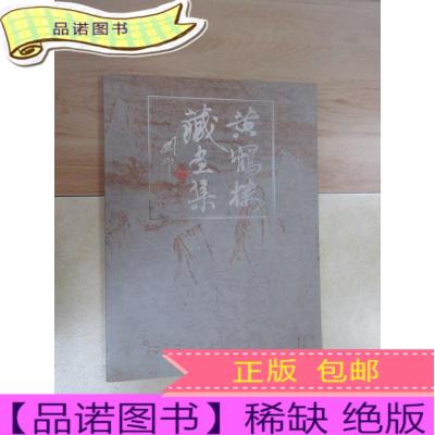 正版九成新黃鶴樓藏畫集