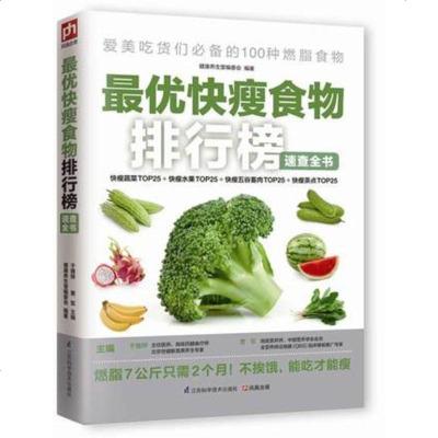 优快瘦排行榜速查全书 能吃才能瘦 减肥书籍 低脂肪食物速查 食物减肥美容塑身健康菜谱饮食秘籍