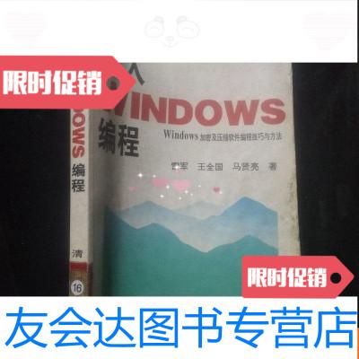 【二手9成新】深入Windows編程:Windows加密及壓縮軟件編程技巧與方法 9781568234672