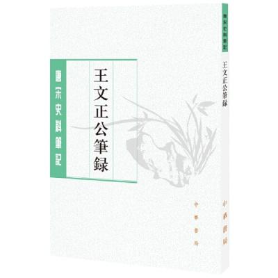 王文正公筆錄(唐宋史料筆記叢刊)