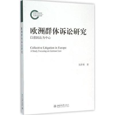 TSY歐洲群體訴訟研究:以德國法為中心
