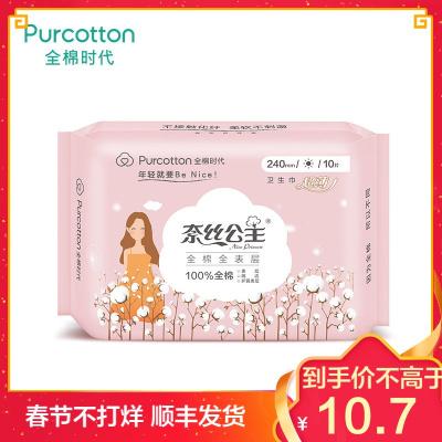 【顺丰发货】全棉时代奈丝公主校园瞬吸超薄系列卫生巾姨妈巾240mm 10片/包