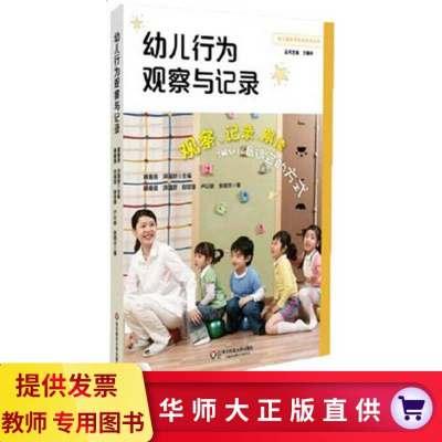 教師用書 幼兒行為觀察與記錄 幼兒園教師入書 理論與實踐相結合 幼教幼師專業書籍 學前教育早教 華東師范大學