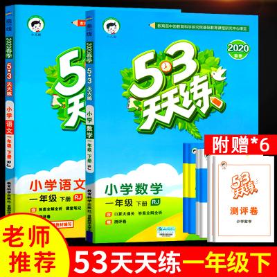 2020春部編版53天天練一年級下冊全套語文數學同步訓練人教版RJ 5.3天天練試卷課時作業本一課一練默寫能手口算計算應