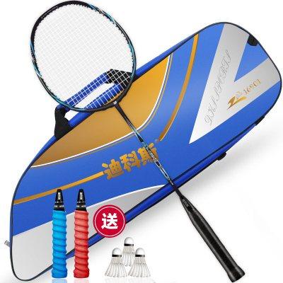 迪科斯 羽毛球拍全碳素超輕耐用型纖維單雙拍正品套裝成人專業訓練 全碳素藍色單支裝 成品拍