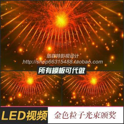 红色歌舞晚会年会金色粒子光束上升颁奖LED背景视频素材