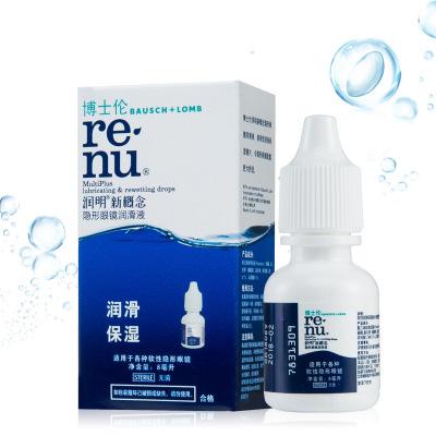 博士倫潤明新概念潤滑液潤眼液8ml隱形眼鏡美瞳專用滴眼藥水進口滴眼液