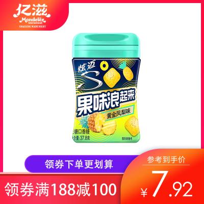 【領劵滿188-100】炫邁果味浪起來口香糖黃金鳳梨休閑小零食