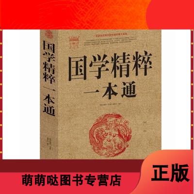 正版 國學精粹一本通大全集國學常識全知道 國學知識解析 中國古代傳統文化國學常識一本全書三字經 弟子規國學經典 書