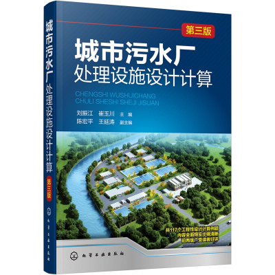 城市污水廠處理設施設計計算(第三版)