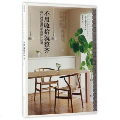 0103不用收拾就整齐(越住越舒适的家居设计秘诀) 家装家居软装 空间色彩搭配 室内家装设计书籍 家装方法指导 书
