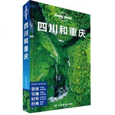 [正版9]LP四川和重慶孤獨星球LonelyPla旅行指南系列-四川和重慶(第三版),澳 9787520400855