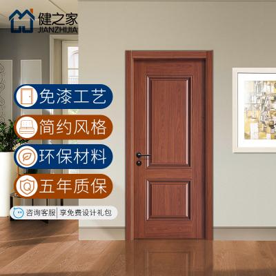 健之家木簡約室內免漆復合實木隔音房間定制臥室套裝