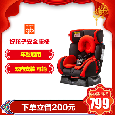 好孩子安全座椅 儿童座椅可坐可躺高速汽车用宝宝安全坐小孩婴幼儿正反安装安全座椅0-7岁 CS719