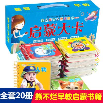 看图识物识字宝宝书籍0-1-2-3岁幼儿园大班儿童书本益智认字动物颜色早教认知学前识字书拼音卡片一年级学龄前儿童启蒙撕不