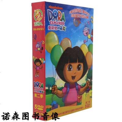 愛探的朵拉dvd第二季正版愛冒DORA幼兒童英語學習動畫片光盤