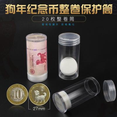 东吴收藏 PCCB/明泰 二轮狗生肖纪念币保护盒 整卷筒20枚装收藏盒