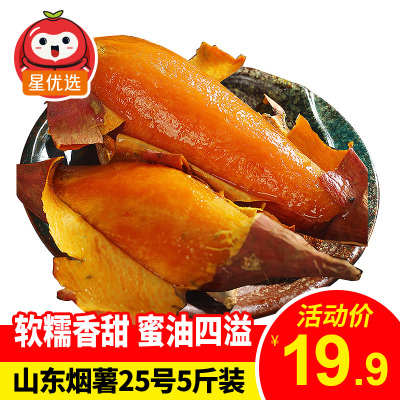 星優選 山東精品煙薯25號5斤裝 流心蜜薯 黃心糖心紅薯 烤地瓜烤紅薯 新鮮蔬菜 軟糯香甜 營養豐富