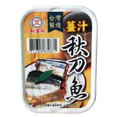 中国台湾进口新宜兴姜汁秋刀鱼罐头100g海鲜罐头开胃即食鱼罐头下饭菜