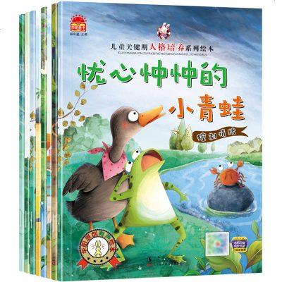 兒童關鍵期人格培養系列繪本 8冊 0-2-3-6歲幼兒情商教育管理親子早教啟蒙故事書 幼兒園大中小班養良好習慣性格