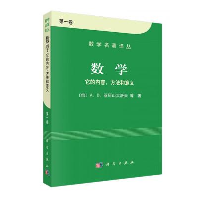 数学 它的内容 方法和意义 一卷 数学译丛 数学科普 亚历山大洛夫 实变函数线性代数 抽象空间计算数