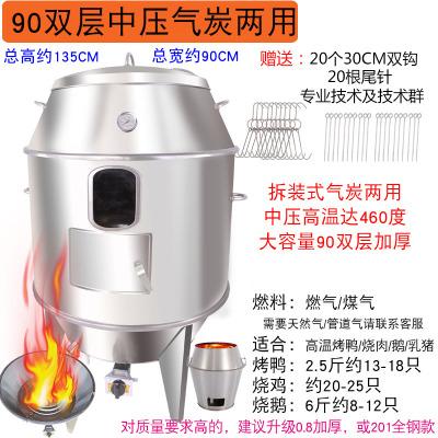 商用燃氣烤鴨爐家用木炭便攜燒烤吊爐妖怪玻璃烤雞鵝羊腿爐燜烤串爐子 90雙層中壓氣炭兩用