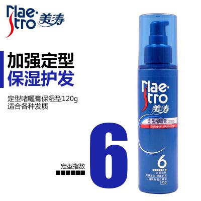 美濤 定型啫喱膏保濕型120g 6級定型指數 強力定型保濕不粘膩男女頭發造型