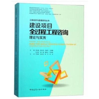 正版書籍 建設項目全過程工程咨詢理論與實務 9787112226788 中國建筑工業