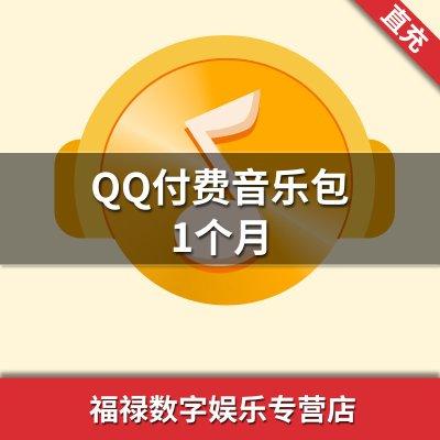 qq付費音樂包1個月 qq音樂付費音樂包31天 下載騰訊綠鉆付費歌曲