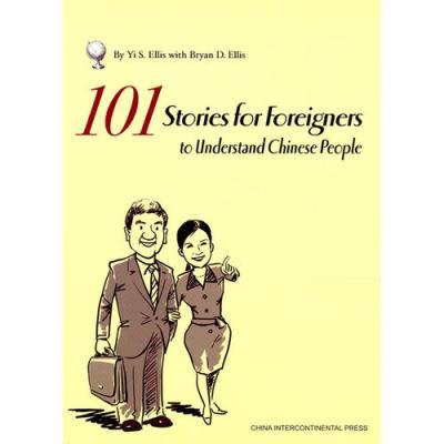 如何面對中國人101題