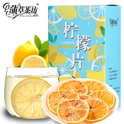 【買2送陶瓷杯】新鮮烘干水果片 檸檬片花草茶 烘干檸檬片 無添加 共45g/盒