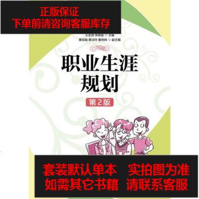 【二手8成新】等職業教育規劃教材 9787115308054