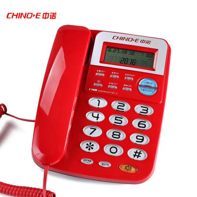 中诺(CHINO-E)C168 家用座机电话/办公电话机座机/免电池 普通家用/办公话机 红色