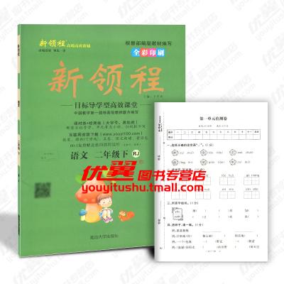 2020春 新領程叢書 新領程小學語文2年級下 RJ人教版二年級語文下冊新領程 附帶測試卷