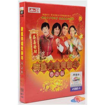 群星贺新年 广东粤语经典贺年恭喜发财歌曲合集 正版车载DVD碟片