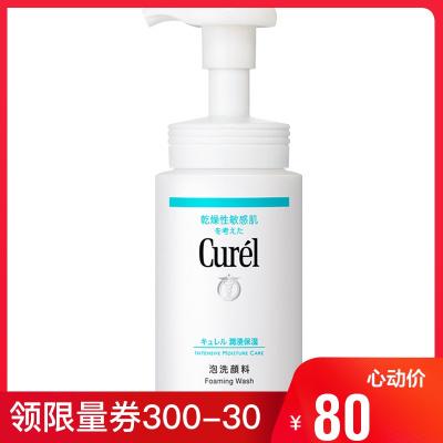珂潤(Curel)潤浸保濕潔面泡沫150ml 洗面奶 收縮毛孔 深層清潔