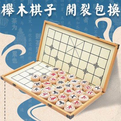 中國象棋套裝家用大號實木兒童學生成人皮革帶棋盤初學者櫸木棋子 50號櫸木+PU棋盤