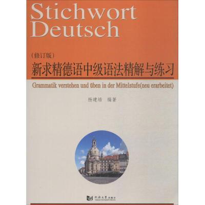 正版 新求精德语中级语法精解与练习 杨建培 编著 同济大学出版社 9787560873893 书籍